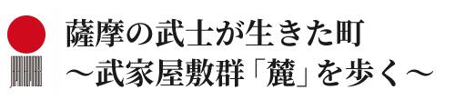 鹿児島日本遺産