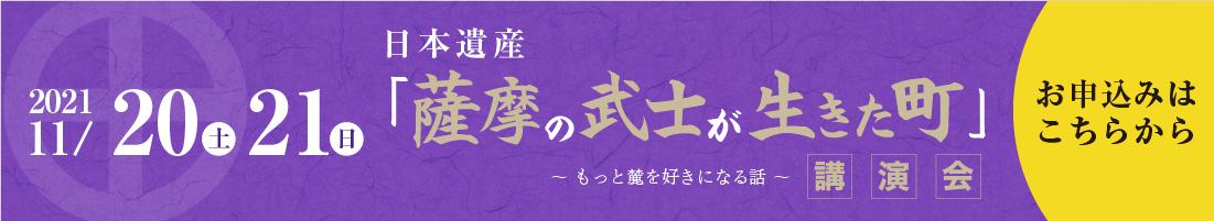 日本遺産「薩摩の武士が生きた町」講演会 参加申込フォーム